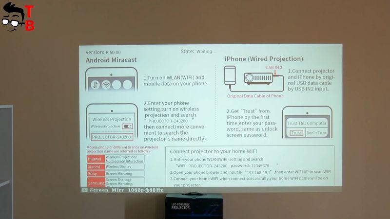 Есть пошаговое руководство по подключению мобильных устройств Android и iOS к проектору.